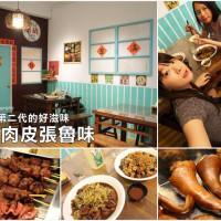 台南市美食 餐廳 中式料理 小吃 肉皮張魯味 照片