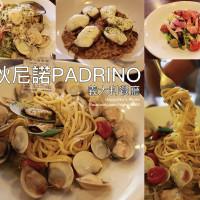 高雄市美食 餐廳 異國料理 義式料理 帕狄尼諾PADRINO義大利餐廳 照片