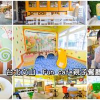 台北市美食 餐廳 異國料理 多國料理 Funcafe親子餐廳 照片