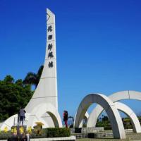 花蓮縣休閒旅遊 景點 公園 北回歸線標誌公園 照片
