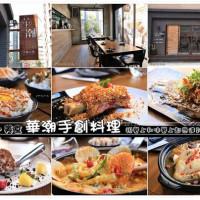 桃園市美食 餐廳 中式料理 中式料理其他 華潮手創料理 照片