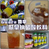 彰化縣美食 攤販 冰品、飲品 酷拿Guara 照片