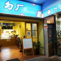 台北市美食 餐廳 飲料、甜品 剉冰、豆花 ㄉㄏ豆花豆奶專賣 照片