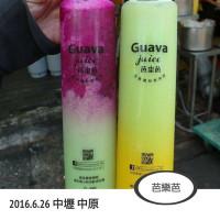 桃園市美食 餐廳 飲料、甜品 飲料專賣店 Guava juice芭樂芭 照片