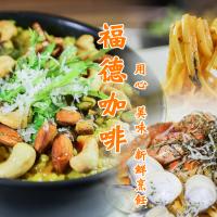 屏東縣美食 餐廳 異國料理 義式料理 福德咖啡 照片