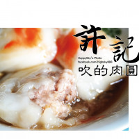 高雄市美食 餐廳 中式料理 小吃 許記吹的肉圓-《騎艦店》 照片