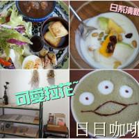 台南市美食 餐廳 異國料理 日式料理 日日咖啡廳 照片