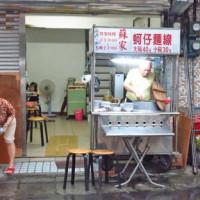 台北市美食 攤販 台式小吃 蘇家蚵仔麵線 照片