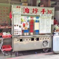新北市美食 攤販 台式小吃 陳家二姐抄手 照片