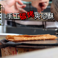 台南市美食 餐廳 零食特產 零食特產 海王子手工碳烤夾心酥 照片