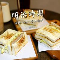 台北市美食 餐廳 咖啡、茶 咖啡、茶其他 明治時期碳烤土司 照片