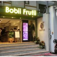 台北市美食 餐廳 飲料、甜品 飲料專賣店 Bobii Frutii 珍珠水果特調 照片