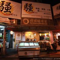 台南市美食 餐廳 餐廳燒烤 串燒 騷烤店-串燒。啤酒。小酌 照片