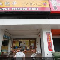 台南市美食 餐廳 烘焙 中式糕餅 晴天包子 照片