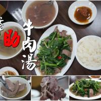 台南市美食 餐廳 中式料理 中式料理其他 安平助牛肉湯 照片