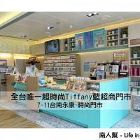 台南市休閒旅遊 購物娛樂 超級市場、大賣場 統一超商台南永康-時尚門市 照片