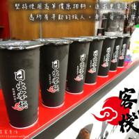 台中市美食 餐廳 飲料、甜品 飲料專賣店 日出客棧-西屯逢甲店 照片