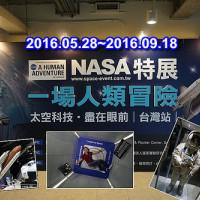 台北市休閒旅遊 景點 展覽館 NASA一場人類冒險 (2016年5月28日~9月18日) 照片