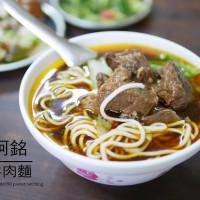 台南市美食 餐廳 中式料理 小吃 阿銘牛肉麵(民權店) 照片