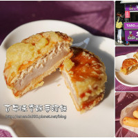 台南市美食 餐廳 中式料理 小吃 芋見泥真好芋泥餅 (台南店) 照片