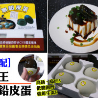 台南市美食 餐廳 中式料理 中式料理其他 鴨王無鉛皮蛋 照片