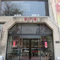 高雄市美食 餐廳 中式料理 粵菜、港式飲茶 東方宴 照片