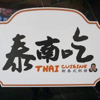 台北市美食 餐廳 異國料理 泰南吃泰式料理 照片