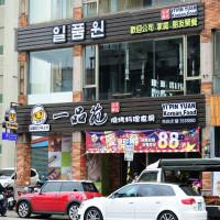 桃園市美食 餐廳 異國料理 韓式料理 一品苑韓式燒烤料理食房南崁店 照片