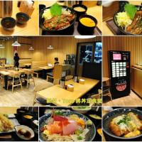新竹市美食 餐廳 異國料理 日式料理 Toro 將丼定食堂 照片