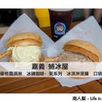 嘉義市美食 餐廳 飲料、甜品 冰淇淋、優格店 蜷冰屋 照片