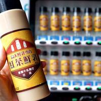 新北市美食 攤販 冰品、飲品 高大鮮乳專賣 紅茶鮮奶 販賣機 照片