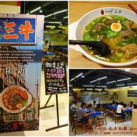 高雄市美食 餐廳 中式料理 麵食點心 三牛牛肉麵(左營店) 照片