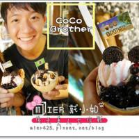 新北市美食 餐廳 飲料、甜品 冰淇淋、優格店 Coco Brother 椰子兄弟 照片