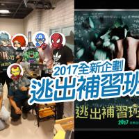 台北市休閒旅遊 運動休閒 運動休閒其他 頂級豬排遊戲工作室 照片
