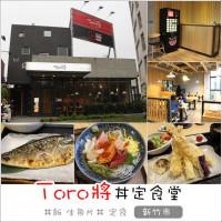 新竹市美食 餐廳 異國料理 日式料理 Toro將丼定食堂 照片