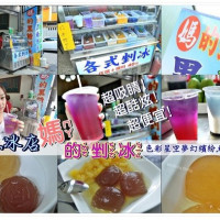 桃園市美食 餐廳 飲料、甜品 飲料、甜品其他 媽的剉冰 照片