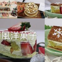 高雄市美食 餐廳 烘焙 蛋糕西點 南風洋菓子 照片