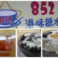 新北市美食 餐廳 飲料、甜品 甜品甜湯 852港味糖水 照片