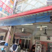 宜蘭縣美食 餐廳 中式料理 小吃 快樂小吃 照片
