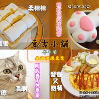 台中市美食 餐廳 中式料理 中式早餐、宵夜 豆吉小舖 照片