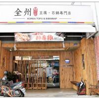 雲林縣美食 餐廳 異國料理 韓式料理 全州韓二石豆腐石鍋專門店 照片