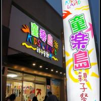 高雄市美食 餐廳 異國料理 多國料理 童樂島 照片