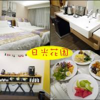 高雄市休閒旅遊 住宿 商務旅館 日光花園商務飯店 照片