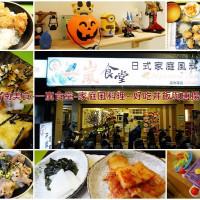 台南市美食 餐廳 異國料理 日式料理 一嵐食堂 日式家庭風料理 照片