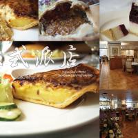 高雄市美食 餐廳 異國料理 多國料理 歐式派店 (下午茶) 照片
