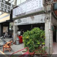 台南市美食 餐廳 咖啡、茶 咖啡館 名流咖啡永福店 照片