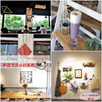 新北市美食 餐廳 異國料理 多國料理 花屋 HANAYA BRUNCH 照片