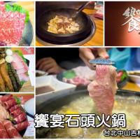 台北市美食 餐廳 火鍋 饗宴石頭火鍋中山吉林店 照片
