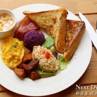 台北市美食 餐廳 異國料理 鄰居家動手工作室NEXT DOOR CAFE 照片