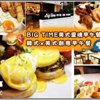 台北市美食 餐廳 異國料理 美式料理 BIG TIME美式靈魂早午餐 照片